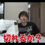 PDSKabushikiGaisha ミシンでLINEスタンプを大量送信