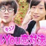 【対決】ボンボンTV×みやゆうのコラボ動画まとめ【ゲーム実況】