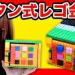 ボンボンTVが作ったレゴ金庫シリーズを難易度別にまとめてみた