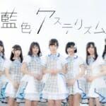 楠ろあがアイドルグループ藍色アステリズムとしてデビュー