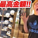【破産寸前?】ヒカキンが3000万円超えの買い物!!Supremeのトランク(1400万円)よりも高額な商品とは・・・?