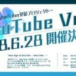 NewTube(ニューチューブ)主催者インタビュー/YouTube界の登竜門イベントに