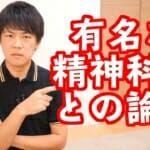 政治系YouTuber・KAZUYAと精神科医・香山リカの論争はいつまで続く?しつこい追及 vs 同情を誘う煽り  終着点の見えない争い