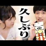 パオパオチャンネル まさかのカップル疑惑浮上?!