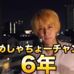 はじめしゃちょ―がYouTubeについて真面目に語る!チャンネル6周年を迎えた日本一のYouTuberが語る想いとは?