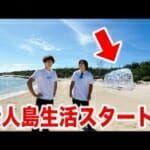 水溜りボンドの無人島企画が今年もスタート!