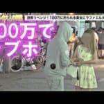 お金に目がくらむ女性多発⁉︎ラファエルが100万円でナンパした結果