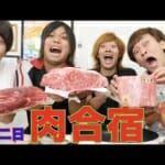 水溜りオンエアが40万円の高額企画!
