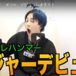 【速報】カイワレハンマーのメジャーデビュー決定をマホトが発表!他ファン必見情報も!