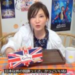 木下ゆうか「日本の国旗はかっこ悪い」発言で炎上!過去の炎上についても!