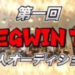 MEGWIN 新メンバー募集でヤクザ登場?!