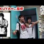 水溜りボンド TAKUYA∞監修の知らん人ドッキリ
