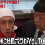 YouTuberデビューのキングコング梶原が芸人引退宣言!