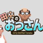 田中のおっさん 弟者とコラボ疑惑で期待の声高まる
