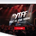 「YouTube FanFest 2018 #YTFF 」の出演者公開!参加方法も解説!