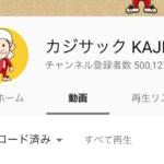 カジサックのチャンネル登録が50万人突破!