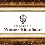 プリンセス姫スイートTVが事務所(UUUM)を辞めていた!?現在所属している事務所は?