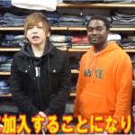 タケヤキ翔がUUUM加入を報告!「安心」の声