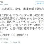 ツイッターでキヨの交友関係の広さが判明!なんと米津玄師も友達だった!?
