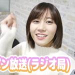 ゆきりぬ 年末ラジオ出演決定!放送日・時間をご紹介!