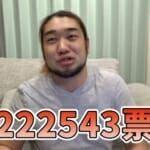 シバター 毎年恒例「嫌いなYouTube大賞」発表!