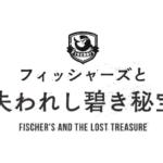 【速報】フィッシャーズ YouTubeFanFest2018で新企画「失われし蒼き秘宝」発表!