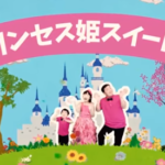 プリンセス姫スイートTV 連続の急上昇に戸惑いの声