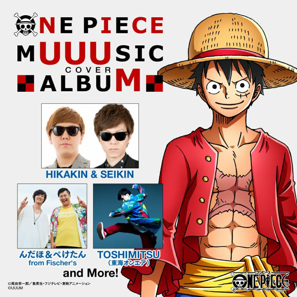 One Pieceとuuumクリエイターの夢のコラボレーションが実現